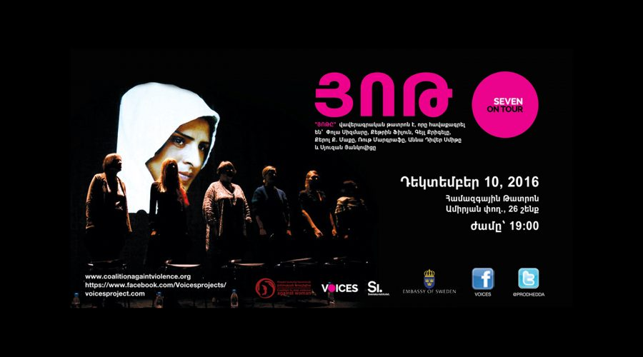 Նորարարական վավերագրական ներկայացում «Յոթ»-ը՝ Հայաստանում