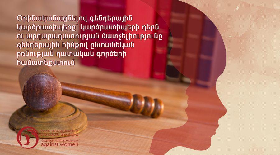 Օրինականացնելով գենդերային կարծրատիպերը` ՀՀ դատական համակարգն ու գենդերային խտրականությունը գենդերային հիմքով ընտանեկան բռնությունների գործեր քննելիս