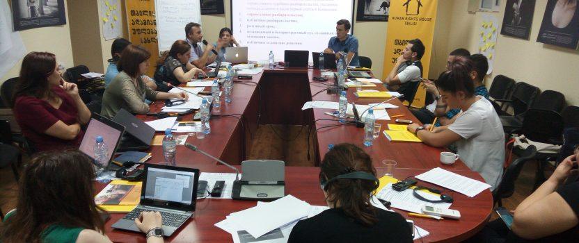 Trial observation workshop in Tbilisi