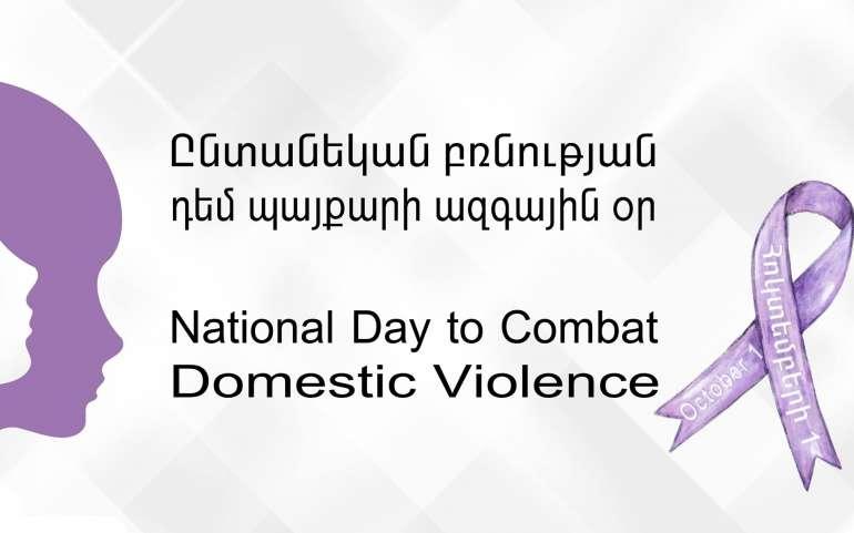 Ընտանեկան բռնության դեմ պայքարի ազգային օր