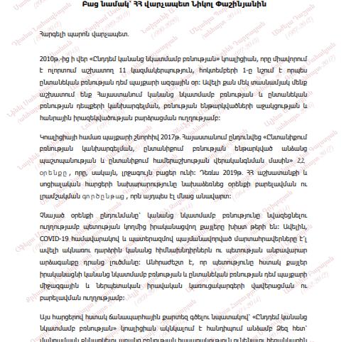 Բաց նամակ՝ ՀՀ վարչապետ Նիկոլ Փաշինյանին